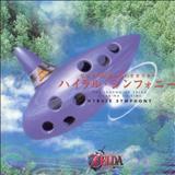 Zelda - The Legend of Zelda Ocarina of Time Symphony Album