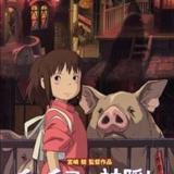 Animes - Sen To Chihiro No Kamikakushi