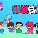 Animes - YuYu Hakusho