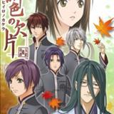 Animes - Hiiro No Kakera