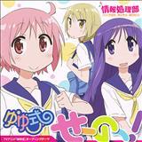 Animes - Yuyushiki