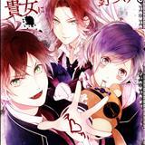 Animes - Diabolik Lovers