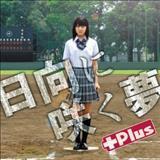 +Plus - Hinata Ni Saku Yume - Single