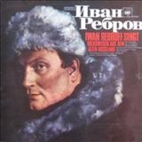 Ivan Rebroff - Ivan Rebroff Singt Volksweisen Aus Dem Alten Russland Ii