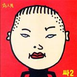 Psy (Gangnam Style) - Ssa2