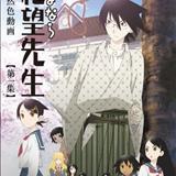 Animes - Sayonara Zetsubou Sensei