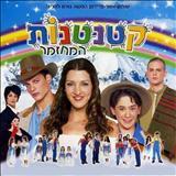 Chiquititas - Chiquititas (Israel)